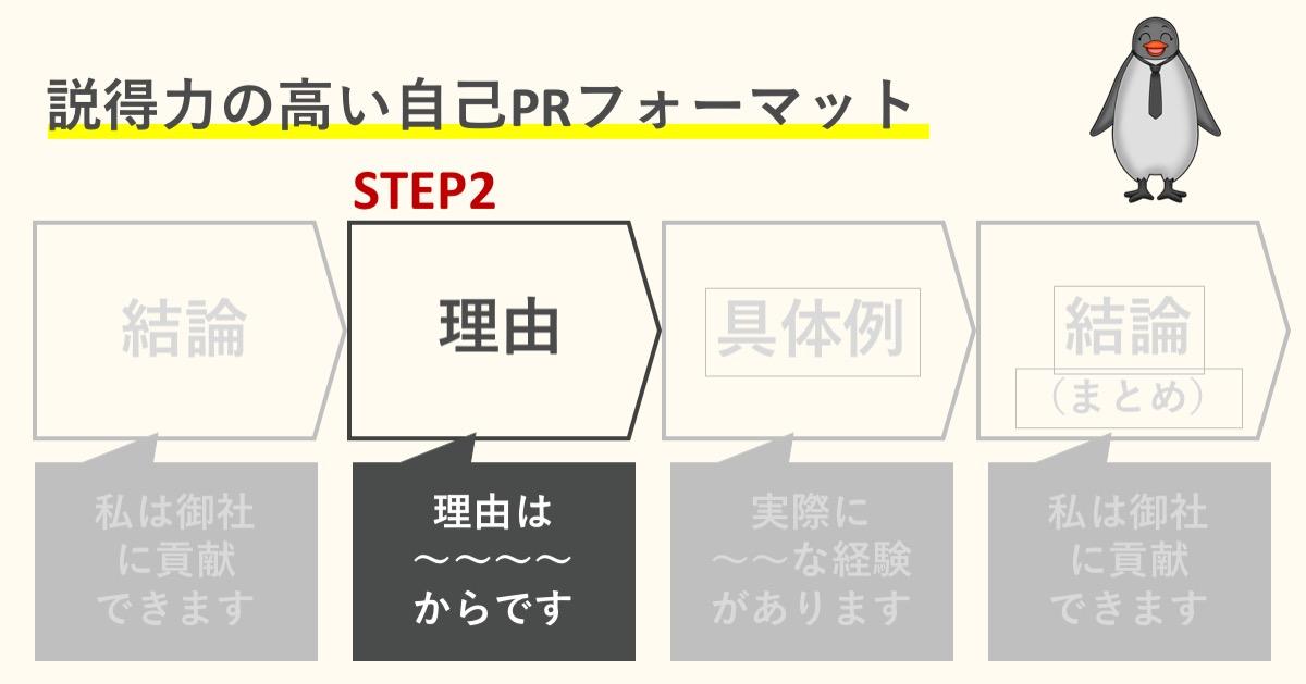 STEP2:理由