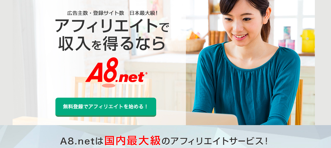 A8.netのLPトップ