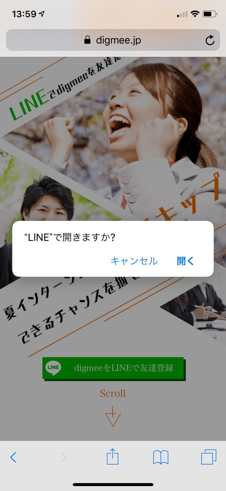 digmeeLINE開く画面