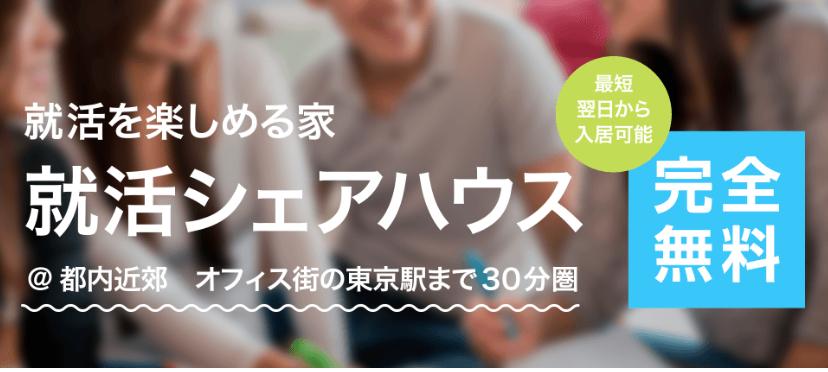 東京のシェアハウスを無料で利用できる