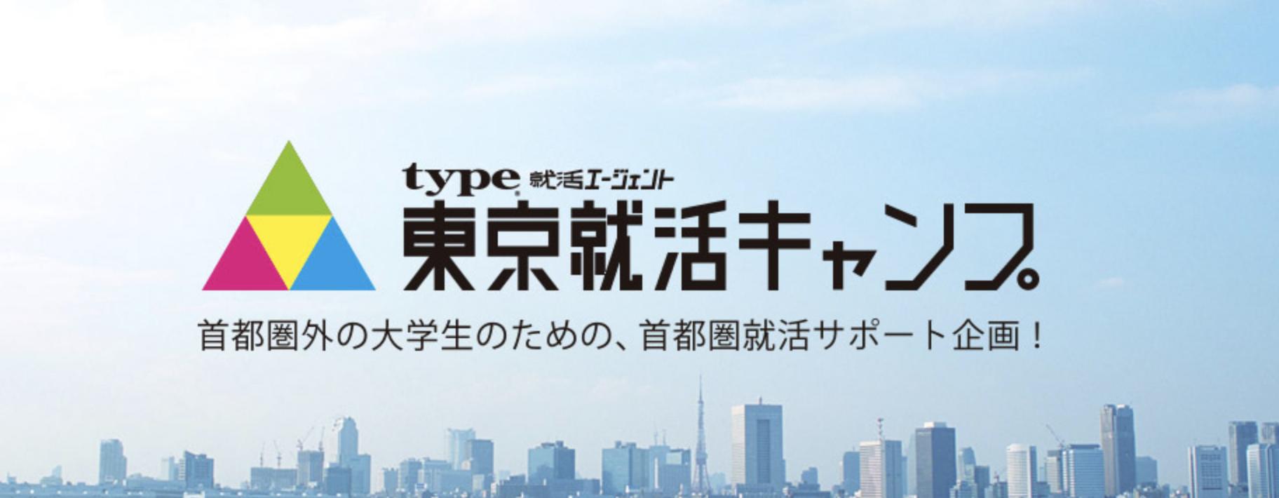 東京就活キャンプ